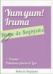 入間のyummyを発信するデジタルブック Yum yum Iruma 発刊です♡